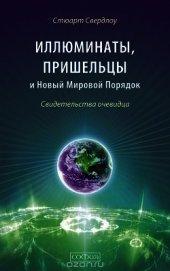 Иллюминаты, пришельцы и Новый Мировой Порядок. Свидетельства очевидца