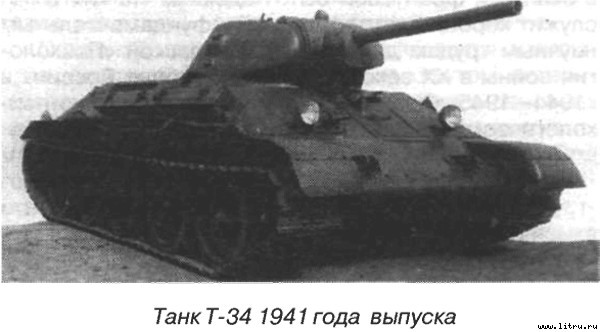 Я дрался на Т-34 - _2.jpg