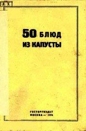 50 блюд из капусты