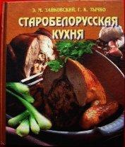 Старобелорусская кухня