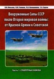 Вооруженные Силы СССР после Второй Мировой войны: от Красной армии к Советской. Часть 1: Сухопутные