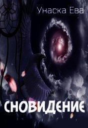 Сновидение (СИ) - Унаска Ева