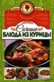 Книга Сочные блюда из курицы - Автор Попович Наталия