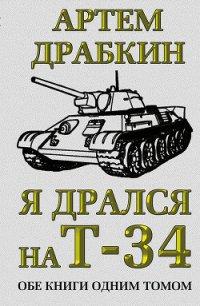 Я дрался на Т-34 - Драбкин Артем Владимирович
