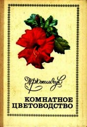 Книга Комнатное цветоводство - Автор Юхимчук Даниил Филиппович
