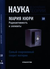 Книга Самый сокровенный секрет материи. Мария Кюри. Радиоактивность и элементы - Автор Коллектив авторов