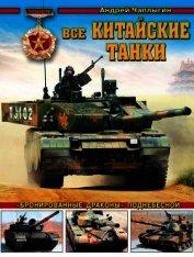 Все китайские танки<br />«Бронированные драконы» Поднебесной