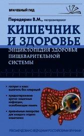 Кишечник. Энциклопедия здоровья пищеварительной системы
