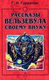 Книга Всё и вся. Рассказы Вельзевула своему внуку - Автор Гурджиев Георгий Иванович