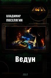 Ведун (СИ) - Поселягин Владимир Геннадьевич