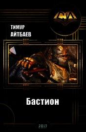 Бастион (прототип) (СИ) - Айтбаев Тимур Аскарович