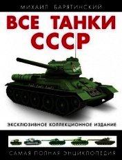 Все танки СССР. Том I