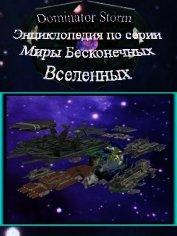 Энциклопедия по серии Миры Бесконечных Вселенных (СИ)