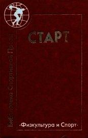 Книга Старт - Автор Мандаджиев Атанас