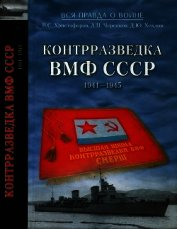 Контрразведка ВМФ СССР 1941-1945