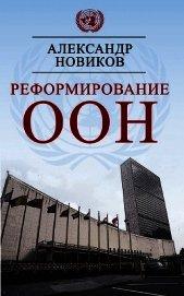 Реформирование ООН