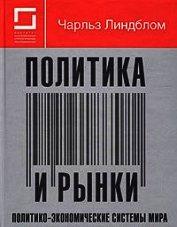 Политика и рынки. Политико-экономические системы мира - Линдблом Чарльз