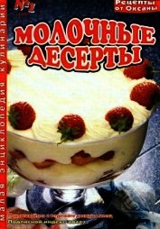 Молочные десерты