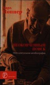 Книга Неоконченный поиск. Интеллектуальная автобиография - Автор Поппер Карл Раймунд