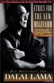 """Этика для нового тысячелетия - Гьямцхо́ Нгагва́нг Ловза́нг Тэнцзи́н """"Далай-лама XIV"""""""