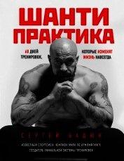 Шанти-практика: 60 дней тренировок, которые изменят жизнь навсегда - Бадюк Сергей Николаевич