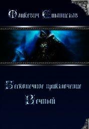 Бесконечное приключение: Вечный (СИ) - Мацкевич Станислав Юрьевич