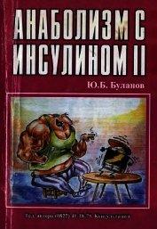 Книга Анаболизм с инсулином II - Автор Буланов Юрий Б.