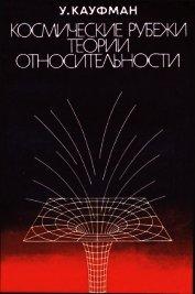 Книга Космические рубежи теории относительности - Автор Кауфман Уильям