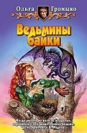 Пивовой - Громыко Ольга Николаевна