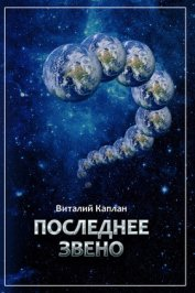 Книга Последнее звено - Автор Каплан Виталий Маркович