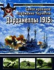 Дарданеллы 1915<br />Самое кровавое поражение Черчилля - Больных Александр Геннадьевич