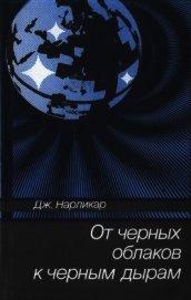 Книга От чёрных облаков к чёрным дырам - Автор Нарликар Джаиант