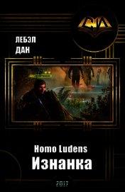 Homo Ludens. Изнанка (СИ) - Лебэл Дан