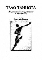 Тело танцора - Хавилер Джозеф