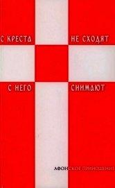 Книга С креста не сходят - с него снимают (Избранное) - Автор Афонский Силуан