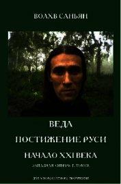 Веда. Постижение Руси. Начало XXI века