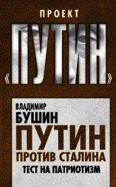 Путин против Сталина. Тест на патриотизм - Бушин Владимир Сергеевич