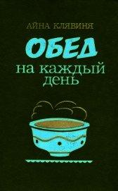 Обед на каждый день