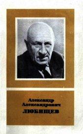 Александр Александрович Любищев (1890—1972)