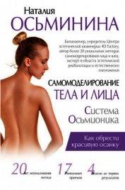 Книга Самомоделирование тела и лица. Система Осьмионика. Как обрести красивую осанку - Автор Осьминина Наталия Борисова