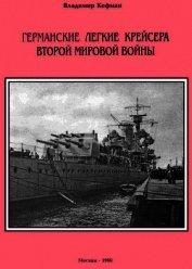 Германские легкие крейсера Второй мировой войны - Кофман Владимир Леонидович