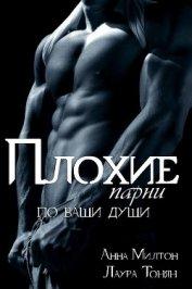 Плохие парни по ваши души - Тонян Лаура