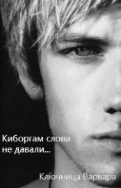 """Киборгам слова не давали..."" (СИ) - ""Ключница Варвара"""