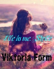 Life in me (СИ)