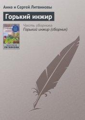 Горький инжир - Литвиновы Анна и Сергей