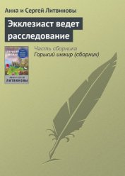 Экклезиаст ведет расследование - Литвиновы Анна и Сергей