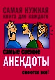 Книга Самые свежие анекдоты. Смеются все! - Автор Сборник Сборник