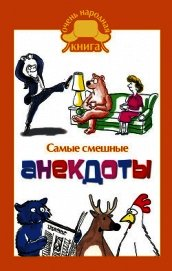 Книга Самые смешные анекдоты - Автор Сборник анекдотов