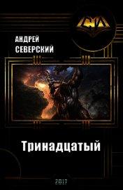 Тринадцатый (СИ) - Северский Андрей