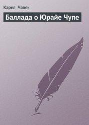 Баллада о Юрайе Чупе - Чапек Карел